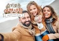 파라다이스호텔 부산, '슬기로운 여행생활' 패키지 3종 출시