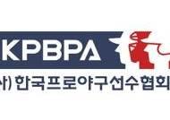 """선수협 """"무조건적인 선수 보호 없다…자체 제재 예정"""""""