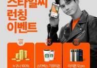 리워드 쇼핑 플랫폼 '스타일씨', 옹성우 모델 발탁… 다양한 이벤트 진행