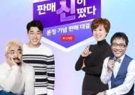 SKT, 갤S21 비대면 론칭 라이브쇼 개최…유병재·박미선 출연