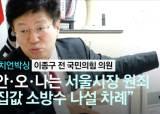 """'野경제통' 이종구 """"서울시에 원죄 있는 안·오·나는 자중해야"""""""