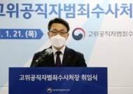 """野 공수처 출범에 """"'정권 수호처' 전락 안돼…국민과 지켜볼 것"""""""