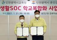 옹진군-인천광역시교육청, 2021년 생활SOC 학교복합화 사업 업무협약 체결