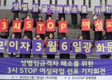 국가성평등지수 0.5점↑…文정부 '여성 장관 비율'은 최저치