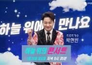 '코로나 위기 정면돌파' …롯데홈쇼핑, 여행 상품 판매 재개