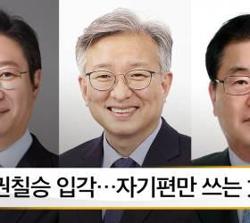 [뉴스픽]'친문' 황희·권칠승 입각…자기편만 쓰는 문 대통령