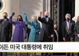 """[뉴스픽] 바이든 미국 대통령에 취임…""""고칠 것과 복원할 것 많아"""""""