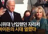 """첫 투잡 퍼스트레이디…WP """"질 바이든이 새 역사 쓸 것"""""""