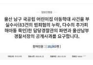 """""""물고문 어린이집 부실수사 경찰 파면하라""""…엄마의 호소"""