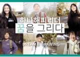 [시선집중 施善集中] 청소년의 꿈을 응원합니다 … 중·고생 '하나해피리더' 선발해 장학금 지원