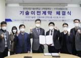 한국산업기술대-㈜우성철강산업, AI기반 건축자재적산시스템 기술이전계약 체결