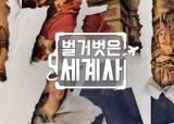 '<!HS>설민석<!HE>' 떼고 '벌거벗은 세계사'로 한달 만에 방송 재개
