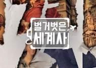 '설민석' 떼고 '벌거벗은 세계사'로 한달 만에 방송 재개