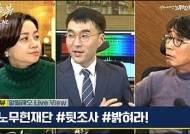 """유시민, '檢 사찰' 돌연 사과에···野 """"허위사실 출처 밝혀라"""""""