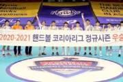두산, 남자 핸드볼 6시즌 연속 정규리그 1위 확정