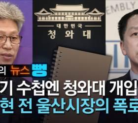 대통령 탄핵 거론된 울산사건<!HS>,<!HE> 김기현이 폭로한 'VIP 메모'