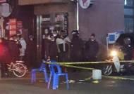 대림동 골목서 흉기난동…2명 살해한 용의자 하루만에 검거