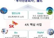 첨단소재·그린·바이오·디지털…SK가 꼽은 4대 성장동력