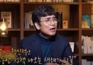 """""""부동산 세금 헐렁"""" 유시민, 방배 빌라로 6억대 차익 추정"""