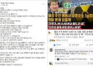 """KTV '삼중수소' 방송에…KAIST 교수 """"1g 나와도 죽어요"""" 발끈"""