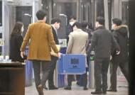 [단독]檢 '김학의 출금' 출입국과장 불렀다···과장급은 처음