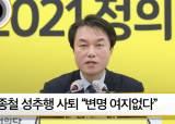 """[뉴스픽]김종철 성추행 사퇴 """"변명 여지없다"""""""