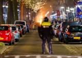 코로나19 '밤 9시 통행 금지'에…네덜란드, 사흘째 폭동