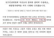 """""""심심한 위로, 몰랐다""""던 서울시, 6개월만에 첫 """"사과·책임"""" 언급"""