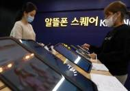 알뜰폰 3사 만족도 보니…KT엠>LG헬로>SK세븐모바일 순