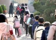 초등 저학년부터 우선 등교…학급 쪼개고 교사 2000명 늘린다