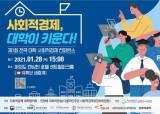 국민대 '사회적경제 키운다' 전국 대학 사회적경제 컨퍼런스 개최