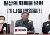 서울 8명 부산 6명…예비경선 후보 뽑고 레이스 시작한 국민의힘