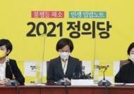 """정의당 """"2차 가해 원천 차단""""…민주당 '뒷북 사과'와 대조"""