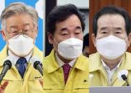 """재난지원금 불붙인 이재명, 이낙연·정세균에 """"싸우지는 말자"""""""