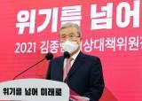 """김종인 """"몸 달아하는 安 안타까워…與 의미있는 후보 없다"""""""