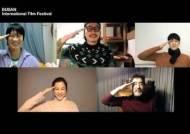 BIFF 온택트 프로젝트, 다시만난 '극한직업' 완전체 '흐뭇'