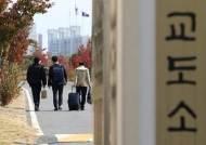 """여호와의증인 신도 """"36개월 합숙 대체복무 가혹"""" 헌법소원"""