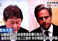 모테기-블링컨 회담 자료서 '한·미·일 협력' 부분 쏙 뺀 일본