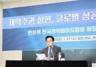 원희목 회장, '코로나 치료제 개발 손실 보상','제약주권 실현'