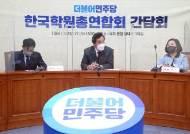 """학원업계와 간담회…이낙연 """"학원 돕는 방안 여러가지로 검토 중"""""""