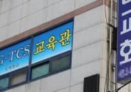 [속보] 559명 확진, 열흘 만에 500명대···광주 TCS국제학교만 100명대