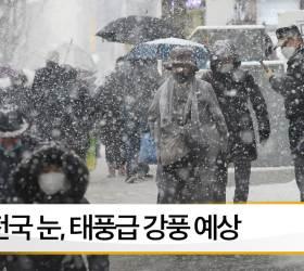 [뉴스픽]내일 전국 눈 내린 뒤 얼어붙는다…<!HS>태풍<!HE>급 강풍 예상