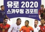 유로2020 정보 총망라…스카우팅 <!HS>리포트<!HE> 출간
