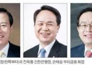 """기업은행장 사모펀드발 첫 중징계 통보…""""우리도?"""" 신한·우리·하나은행 초긴장"""