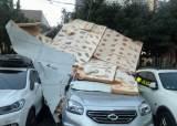 공사장 외벽이 60대 여성 덮쳤다···전국 시속 90㎞ 강풍 피해
