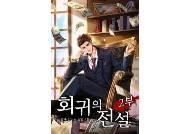 KT도 뛰어든 '한국판 마블' 전쟁…몸값 높아지는 웹툰ㆍ웹소설