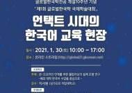 경희사이버대 문화창조대학원 '제1회 글로벌한국학 국제학술대회' 개최