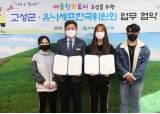 고성군, UN기구 유니세프와 <!HS>아동<!HE>친화도시 조성 업무 협약