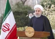 """이란 대통령 """"미국 핵합의 복귀하면 우리도 약속 지킨다"""""""