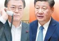 문 대통령·시진핑 통화내용 발표…중국은 '방한' 언급도 안 했다